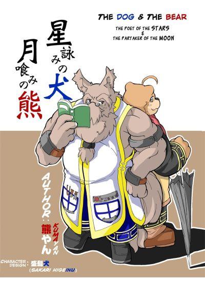 Hoshiyomi no Inu Tsukihami no Kuma - The dog & the bear: The poet of the stars & the partaker of the moon 1